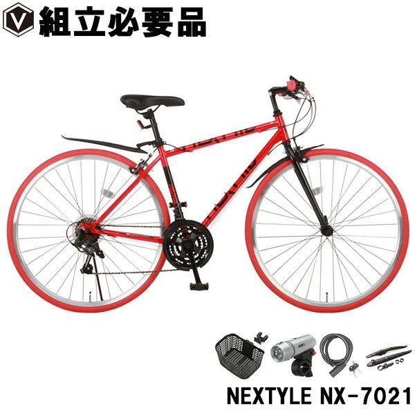 カゴ付きクロスバイク 700c(約27インチ) 自転車 シマノ21段変速ギア LEDライト・ワイヤー錠・フェンダーセット NEXTYLE ネクスタイル NX-7021-CR