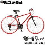 自転車クロスバイク700c(約27インチ)シマノ21段変速ギアLEDライト・ワイヤー錠・フェンダーセットNEXTYLEネクスタイルNX-7021【10P03Dec16】
