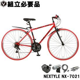 カゴ付き クロスバイク 自転車 送料無料 700c(約27インチ) シマノ21段変速ギア LEDライト・ワイヤー錠・フェンダーセット NEXTYLE ネクスタイル NX-7021-CR