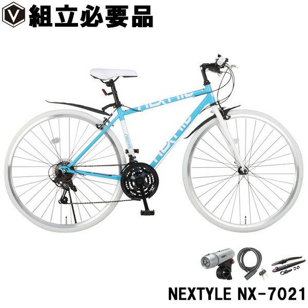 クロスバイク 700c(約27インチ) 自転車【送料無料】シマノ21段変速ギア LEDライト・ワイヤー錠・フェンダーセット NEXTYLE ネクスタイル NX-7021-CR