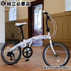 【20日は当店発行ポイント5倍】折りたたみ自転車 20インチ 送料無料 軽量 アルミフレーム シマノ6段変速 52Tギア LEDライト・ワイヤーロックセット NEXTYLE ネクスタイル NX-FB001