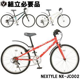 【クリスマス特典】ジュニアクロスバイク 子供用自転車 24インチ 送料無料 シマノ6段変速 LEDライト ワイヤーロック 泥除け ネクスタイル NEXTYLE NX-JC002