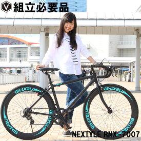 ロードバイク 自転車 ロードレーサー 700c(約27インチ) シマノ7段変速 超軽量 アルミフレーム デュアルピポットブレーキ NEXTYLE ネクスタイル RNX-7007