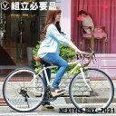 ロードバイク 自転車 ロードレーサー 700c(約27インチ) シマノ21段変速 2wayブレーキ Fクイックリリース 送料無料 NEX…