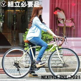 ロードバイク 自転車 ロードレーサー 700c(約27インチ) シマノ21段変速 2wayブレーキ Fクイックリリース 送料無料 NEXTYLE ネクスタイル RNX-7021-VL
