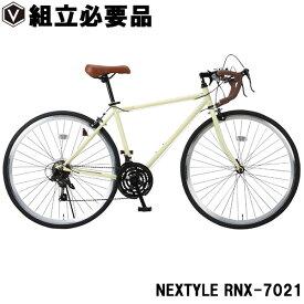【増税前限定特価】ロードバイク ロードレーサー 700c(約27インチ) 自転車 シマノ21段変速 2wayブレーキ Fクイックリリース NEXTYLE ネクスタイル RNX-7021-VL