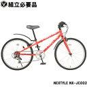 ジュニアクロスバイク 子供用自転車 24インチ 送料無料 シマノ6段変速 前輪クイックリリース LEDライト ワイヤーロック 泥除け ネクスタイル NEXTYLE NX-JC002