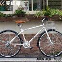 クロスバイク カゴ付き 完成品 自転車 700c(約27インチ) 【LEDライト・カギセット】シマノ6段変速 泥除け装備 ARUN AC…