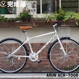 カゴ付き クロスバイク 自転車 完成品 700c(約27インチ) 【LEDライト・カギセット】シマノ6段変速 泥除け装備 ARUN ACR-7006