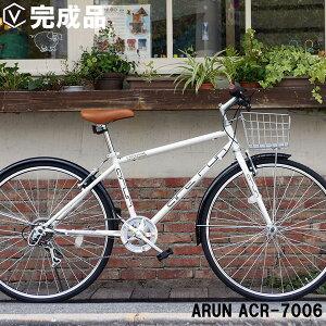【指定商品大幅値下中】クロスバイク 完成品 自転車 700×32C(約27インチ) シマノ製6段変速 カゴ付き LEDライト・カギ・泥除けセット アラン ARUN ACR-7006