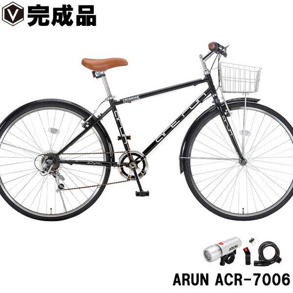 カゴ付きクロスバイク 700c(約27インチ)【完成品】激安 LEDライト・カギセット シマノ6段変速・泥除け装備 ARUN ACR-7006
