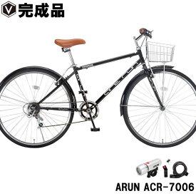 カゴ付き クロスバイク 自転車 完成品 700c(約27インチ) LEDライト・カギ付き 泥除け装備 シマノ6段変速 ARUN ACR-7006