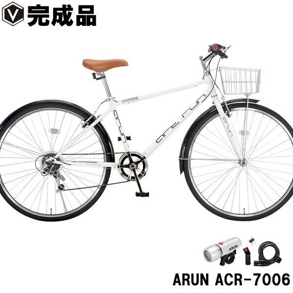 【完成品】自転車 クロスバイク 700c(約27インチ) カゴ付き 激安 LEDライト・カギセット シマノ6段変速ギア・泥除け装備 通勤通学自転車 ARUN ACR-7006