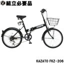 折りたたみ自転車 送料無料 折り畳み自転車 カゴ付き 20インチ ライト・カギセット シマノ6段変速 KAZATO カザト FKZ-206