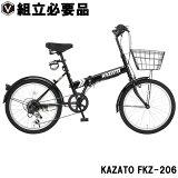 折りたたみ自転車カゴ付き20インチ【ライト・カギセット】シマノ6段変速KAZATOカザトFKZ-206