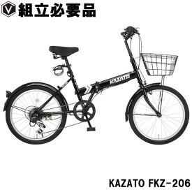 【指定商品大幅値下中】 折りたたみ自転車 カゴ付き 20インチ シマノ製6段変速 LEDライト・カギセット カザト KAZATO FKZ-206