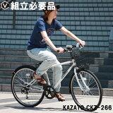 カゴ付きクロスバイク自転車26インチ泥除け・カギ・ライトセットシマノ6段変速KAZATOカザトCKZ-266