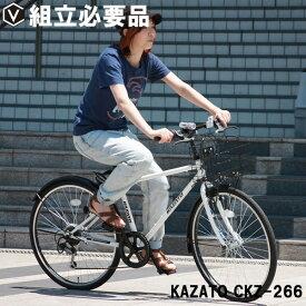 【指定商品値下げ中】【あす楽】カゴ付き クロスバイク 自転車 26インチ 泥除け・カギ・ライトセット シマノ6段変速 KAZATO カザト CKZ-266