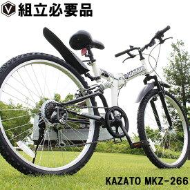 マウンテンバイク 26インチ 折りたたみ自転車 26インチ MTB シマノ6段変速 Wサス KAZATO カザト MKZ-266