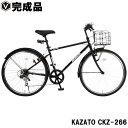カゴ付きクロスバイク 完成品 自転車 26インチ 泥除け・LEDライト・カギセット シマノ6段変速 KAZATO カザト CKZ-266