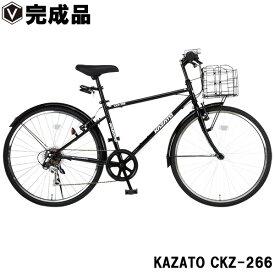 カゴ付き クロスバイク 完成品 自転車 26インチ 泥除け・LEDライト・カギセット シマノ6段変速 KAZATO カザト CKZ-266