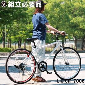 クロスバイク 自転車 700c(約27インチ) 超軽量 アルミフレーム シマノ6段変速 おしゃれ CR-7006 LIG