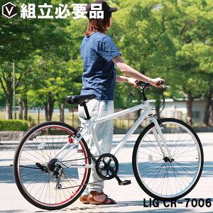 【5/1と5/5は当店発行ポイント5倍】クロスバイク 自転車 700×28C(約27インチ) シマノ製6段変速 軽量 アルミフレーム リアカラーリム リグ LIG CR-7006LIG