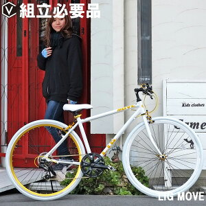 【5/1と5/5は当店発行ポイント5倍】クロスバイク 自転車 700×28C(約27インチ) シマノ製7段変速 軽量 アルミフレーム ゴールドチェーン アルミペダル リグ ムーブ LIG MOVE