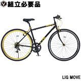 自転車クロスバイク700cシマノ7段変速軽量超軽量アルミフレームクイックリリースLIGMOVE