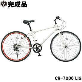 クロスバイク 完成品 自転車 700c(約27インチ) 超軽量 アルミフレーム シマノ6段変速 CR-7006 LIG