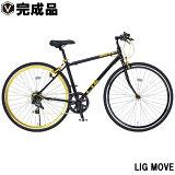 【完成品出荷】自転車クロスバイク700cシマノ7段変速超軽量アルミフレームLIGMOVE【0802summer_coupon】