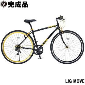 【特価セール】クロスバイク 完成品 700c(約27インチ) 自転車 シマノ7段変速 サムシフター 超軽量 アルミフレーム アルミペダル クイックリリース リグ ムーブ LIG MOVE
