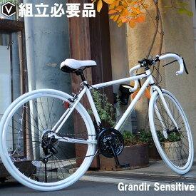 【特価セール】ロードバイク 送料無料 ロードレーサー 自転車 700c(約27インチ) シマノ21段変速 ドロップハンドル 2wayブレーキシステム グランディール Grandir Sensitive