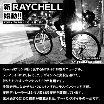 マウンテンバイク折りたたみ自転車26インチWサスシマノ18段変速RaychellレイチェルMTB-2618RR