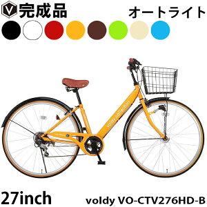 【指定商品大幅値下中】自転車 27インチ 完成品 シティサイクル ママチャリ シマノ製6段変速 オートライト 低床フレーム voldy.collection VO-CTV276HD-B