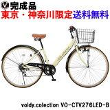 自転車27インチシティサイクル完成品おしゃれシマノ6段変速ダイナモライトvoldy.collectionVO-CTV276LED-B