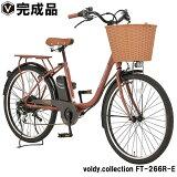 電動アシスト自転車26インチリチウムイオンバッテリーシマノ外装6段変速2灯LEDライト後輪錠蓋付き大型カゴvoldy.collectionFT266R-E