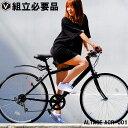 クロスバイク 26インチ 送料無料 自転車【スマホホルダープレゼント中】シマノ6段変速 泥除け・LEDライト・ワイヤー錠…