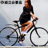クロスバイク26インチ自転車シマノ6段変速泥除け・LEDライト・ワイヤー錠セット可変ステムALTAGEアルテージACR-001