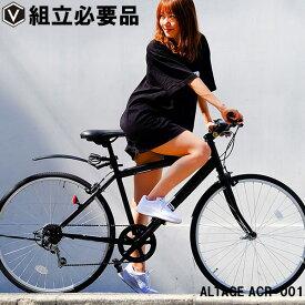 クロスバイク 26インチ 送料無料 自転車【スマホホルダープレゼント中】シマノ6段変速 泥除け・LEDライト・ワイヤー錠セット 可変ステム ALTAGE アルテージ ACR-001
