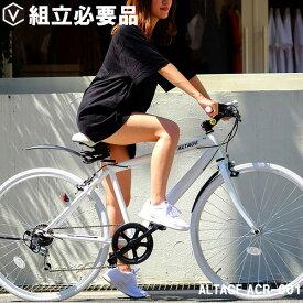 【指定商品大幅値下中】クロスバイク 自転車 26インチ シマノ製6段変速 ライト・鍵・泥除け・可変ステム装備 アルテージ ALTAGE ACR-001