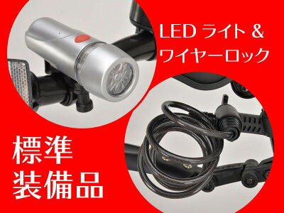 【スマホホルダープレゼント中】クロスバイク26インチ自転車シマノ6段変速泥除け・LEDライト・ワイヤー錠セット可変ステムALTAGEアルテージACR-001