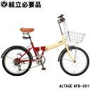 【セール特価】折りたたみ自転車 20インチ カゴ付き 送料無料 シマノ6段変速 LEDライト・カギセット ALTAGE アルテー…