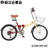 カゴ付き折りたたみ自転車20インチシマノ6段変速スマホホルダー・LEDライト・カギセットALTAGEアルテージAFB-001