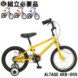 子供用自転車16インチアルテージBMXスタイル自転車子供用補助輪付きサイドスタンド付きALTAGEAKB-00516インチ