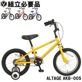 【クリスマス特典】子供用自転車 16インチ アルテージ BMXスタイル自転車 子供用 補助輪付き サイドスタンド付き ALTAGE AKB-005 16インチ