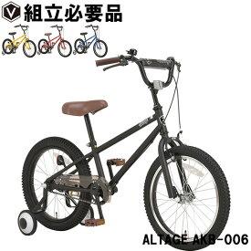 【激得】子供用自転車 18インチ アルテージ BMXスタイル自転車 子供用 補助輪付き サイドスタンド付き ALTAGE AKB-006 18インチ