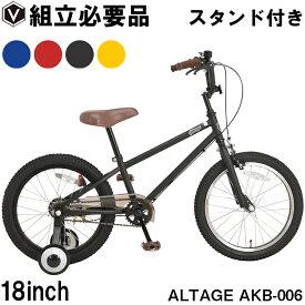 【指定商品大幅値下中】 子供用自転車 子供用 18インチ BMXスタイル 補助輪・サイドスタンド付き 男の子 女の子 おしゃれ アルテージ ALTAGE AKB-006 18インチ