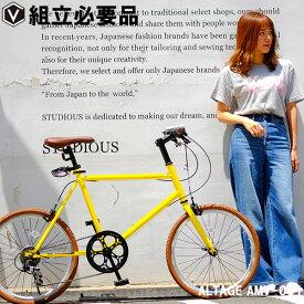 ミニベロ 送料無料 自転車 20インチ 【スマホホルダープレゼント中】シマノ7段変速 LEDライト・カギセット ALTAGE アルテージ AMV-001