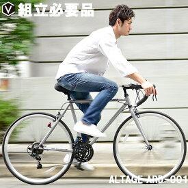 【セール価格】ロードバイク ロードレーサー 自転車 700×25C シマノ製18段変速 おしゃれでコスパに優れたエントリーモデル 通勤通学にもおすすめ アルテージ ALTAGE ARD-001